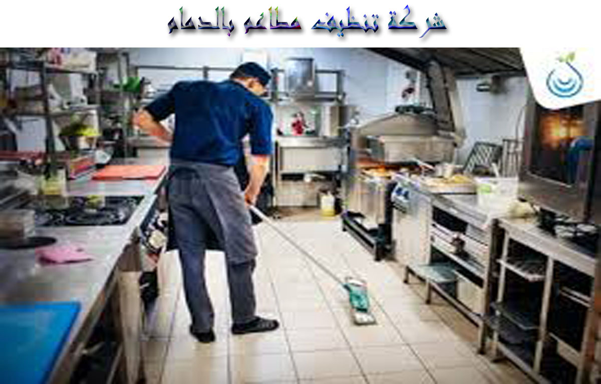 شركة تنظيف مطاعم بالدمام