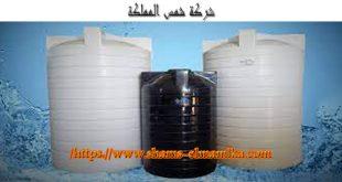 غسيل خزانات مياه الشرب مع التعقيم والتطهير