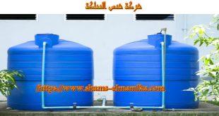 كيفية تنظيف خزانات المياه البلاستيكية – ب3 خطوات سهلة