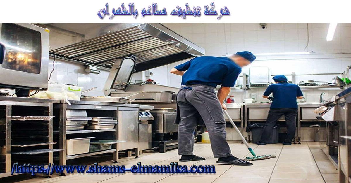 شركة تنظيف مطاعم بالظهران